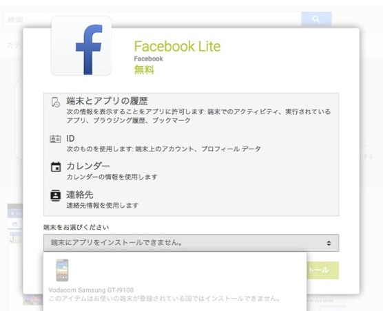 Facebook Lite  Google Play の Android アプリ 2
